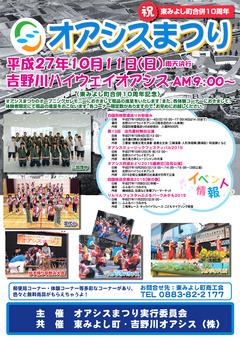 徳島県三好郡東みよし町 第22回 オアシスまつり 2015