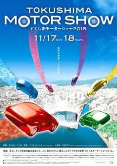 徳島県徳島市 アスティとくしま とくしまモーターショー 2018