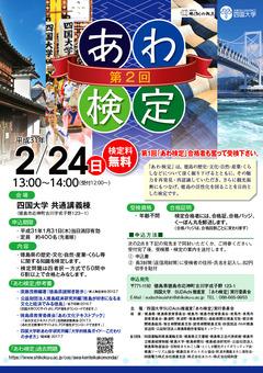 徳島県 四国大学 第2回 あわ検定 2019