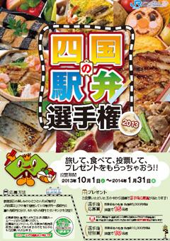 四国の駅弁選手権 2013