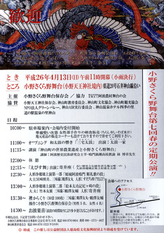 徳島県名西郡神山町 小野さくら野舞台 第七回春の定期公演 2014