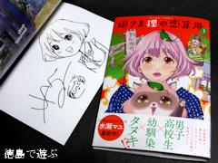 双葉社 漫画アクション コミックス 姫さま狸の恋算用 水瀬マユ サイン