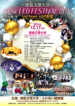 徳島県徳島市 徳島文理大学 第2回 LED FESTIVAL 2016