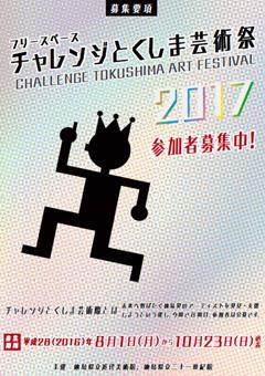 徳島県 チャレンジとくしま2017 参加者募集