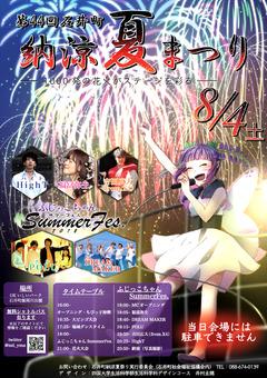 徳島県名西郡石井町 第44回 石井町納涼夏祭り 2018