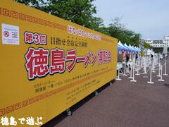 第3回 徳島ラーメン博覧会
