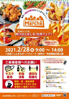 徳島県徳島市 とくしまマルシェ 2021年2月28日