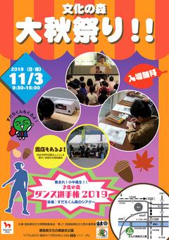 徳島県徳島市 文化の森 大秋祭り 2019