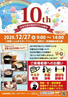 徳島県徳島市 とくしまマルシェ 2020年12月27日