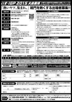 徳島県鳴門市 大道銀天街 いす−1GP 2015
