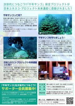 千年サンゴと夢人地域づくり事業 プロジェクト未来遺産登録記念式典