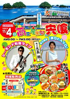 徳島県海部郡海陽町 第12回 海陽町商工産業祭 in 宍喰 2018