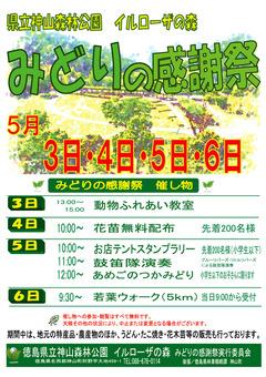 徳島県名西郡神山町 徳島県立神山森林公園 みどりの感謝祭 2018
