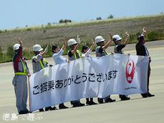 徳島阿波おどり空港 徳島インディゴソックス 北米遠征へ 出発 2015