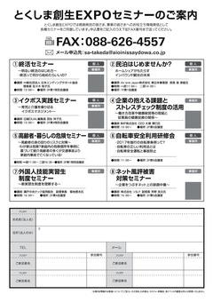 徳島県徳島市 アスティとくしま とくしま創生EXPO 2018