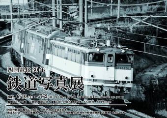 徳島県鳴門市 鳴門市ドイツ館 四国電化30年 鉄道写真展 2017