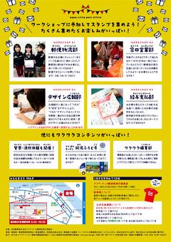 徳島県徳島市 万代中央ふ頭 アクア・チッタ郵便局 Vol.2 2018