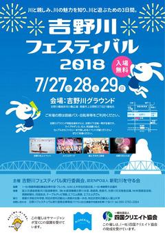 徳島県徳島市 吉野川河川敷グラウンド 吉野川フェスティバル 2018