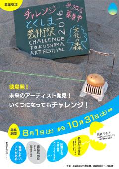 徳島県 チャレンジとくしま2016 参加者募集
