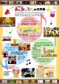 徳島県徳島市 そごう徳島店 放送開始55年記念 みんなのうたの世界展