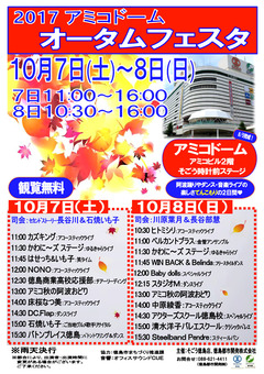 徳島県徳島市 アミコビル 2階 アミコドーム オータムフェスタ 2017