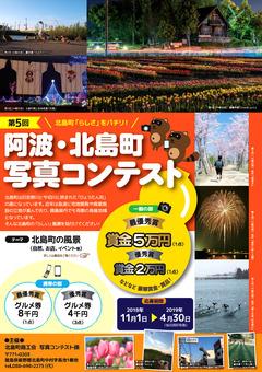 徳島県板野郡北島町 第5回 阿波・北島町写真コンテスト 2018 2019