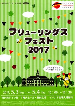 徳島県鳴門市 鳴門市ドイツ館 フリューリングスフェスト 2017