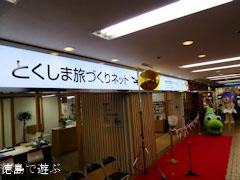 とくしま旅づくりネット 徳島市観光ステーション