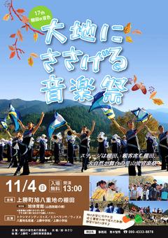 徳島県 上勝町 八重地の棚田 棚田の音色 大地にささげる音楽祭 2018