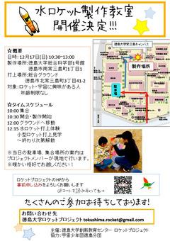 徳島県徳島市 徳島大学 水ロケット製作教室 2017