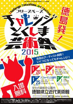 徳島県徳島市 文化の森 チャレンジとくしま芸術祭2015