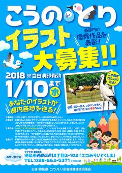 徳島県 コウノトリ定着推進連絡協議会 こうのとりイラストコンクール