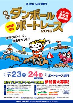 徳島県鳴門市 ボートレース鳴門 ダンボール ボートレース 2016