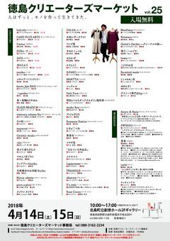 徳島県板野郡北島町 徳島クリエーターズマーケット vol. 25