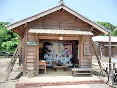 バルトの楽園 ロケ村