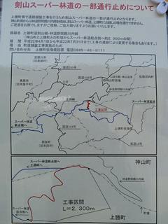 剣山スーパー林道 通行止め 2010