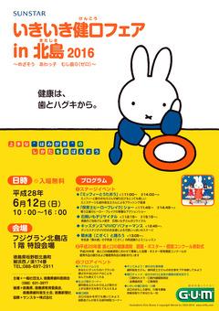 徳島県 北島町 フジグラン北島 いきいき健口フェア in 北島 2016