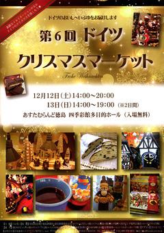 徳島県 板野町 あすたむらんど徳島 ドイツクリスマスマーケット 2015