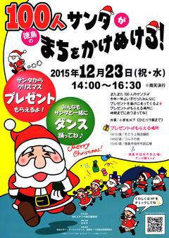 徳島県徳島市 100人サンタが徳島のまちをかけぬける 2015