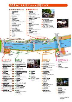 徳島県徳島市 とくしまマルシェ 2017年10月29日