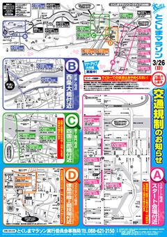 徳島県 とくしまマラソン 2017 交通規制
