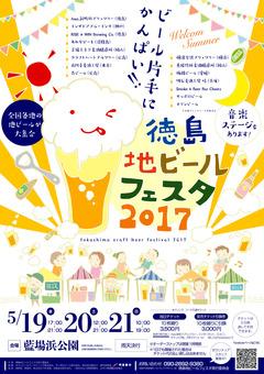 徳島県徳島市 徳島地ビールフェスタ 2017 Welcome Summer