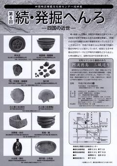 徳島県 第6回 続・発掘へんろ 四国の近世 2015