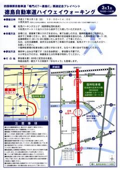 徳島県 徳島自動車道 ハイウェイウォーキング 2015