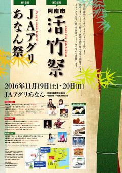 第25回 阿南市 活竹祭 第19回 JAアグリあなん祭 2016