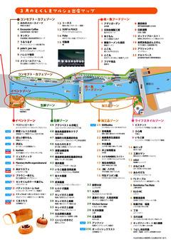 徳島県徳島市 とくしまマルシェ 2019年3月31日