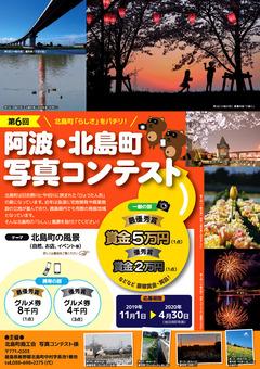 徳島県板野郡北島町 第6回 阿波・北島町写真コンテスト 2019 2020