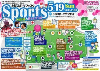 徳島県吉野川市 上桜スポーツグラウンド 上桜スポーツフェスタ 2019