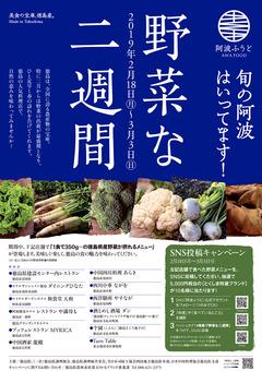 徳島県 阿波ふうど 徳島で野菜な二週間 2019