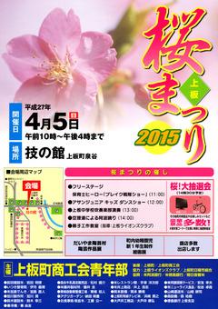 徳島県板野郡上板町 上板桜まつり 2015